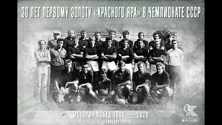 Поздравляем регбийный клуб «Красный Яр» с 30-летием первой победы в чемпионате СССР