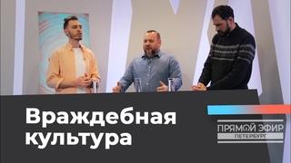 ВРАГ СЛЕДИТ ЗА ТОБОЙ! Прямой эфир из Петербурга
