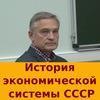 История советской экономический системы