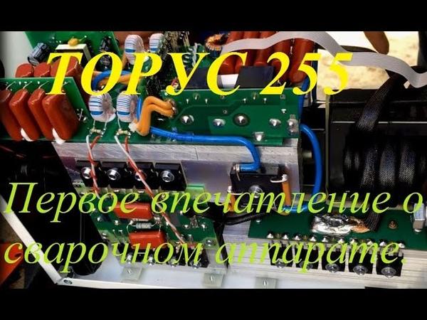 Первое впечатление о сварочном аппарате Торус 255