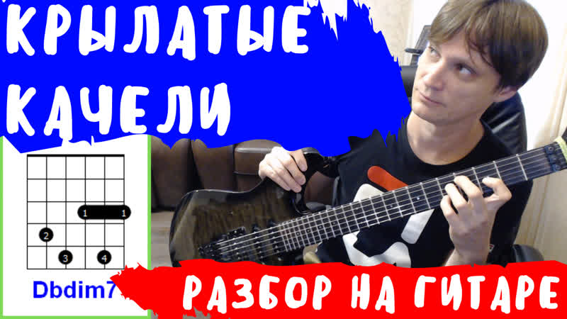 Крылатые качели аккорды разбор на гитаре Приключения электроника