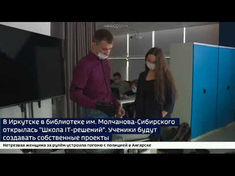 Школа IT решений открылась в Иркутске Её ученики будут создавать собственные проекты