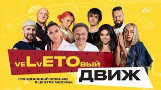 veLvETOвый движ (концерт 2021, open-air)