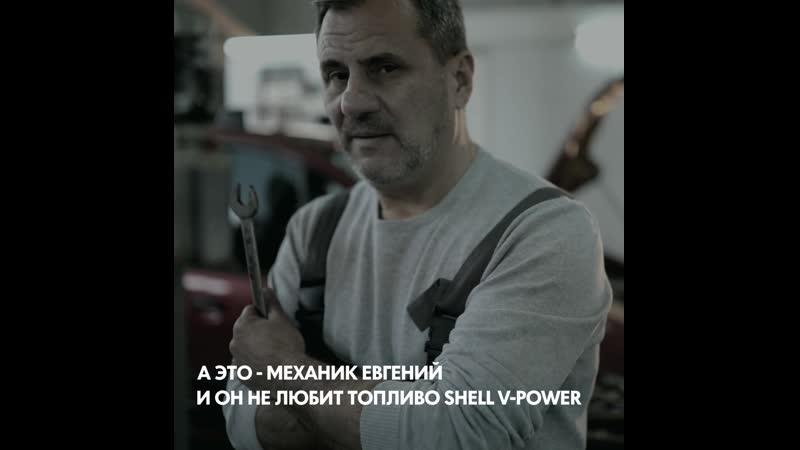 Почему автомеханики не любят Shell V Power