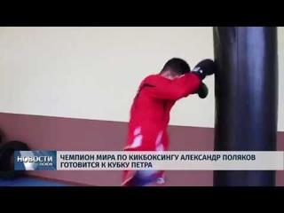 Новости Псков  / Чемпион мира по кикбоксингу Александр Поляков готовится к Кубку Петра