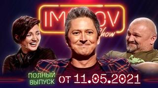 Полный выпуск Improv Live Show от