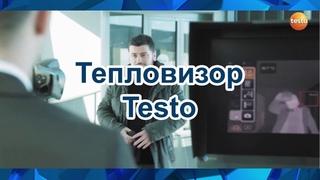 Тепловизор Testo c функцией FeverDetection
