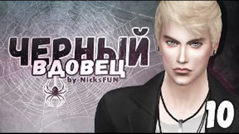 The Sims 4 Challenge Черный вдовец 10 to be continued