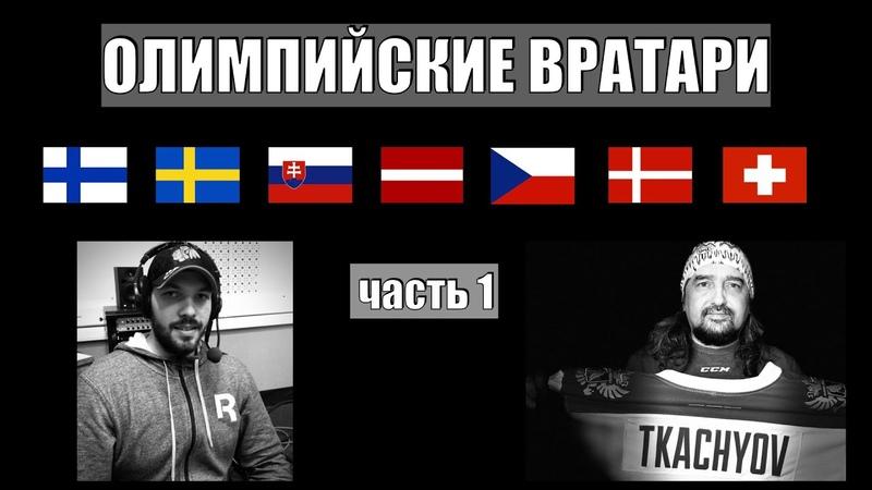 Олимпийские вратари Часть 1 Ткачев и Корнилов о голкиперах для олимпийских сборных