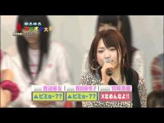 ~AKB48: YuruYuru Karaoke Competition~ 07. Dokii! Ko iu no ga Koi nano?
