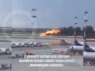 Аварийная посадка пожар и тушение самолета в Шереметьево Москва