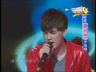 """2009, Ли И Фэн выступает на Чжэцзян TV с песней《我曾今爱过的女孩》""""Девушка, которую я любил""""."""