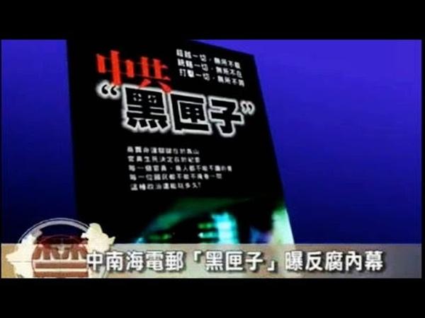 中共「黑匣子」 爆炸性電子郵件 曝中紀委驚天內幕