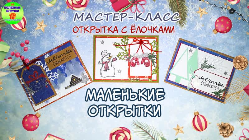 Открытка с ёлочками Простая новогодняя мини открытка своими руками Мастер класс