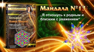 Мандала Медитация урок № 13. Большая Книга Мандал. Мандала №12.