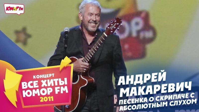 Андрей Макаревич Песенка о Скрипаче с Абсолютным Слухом Все хиты Юмора 2011