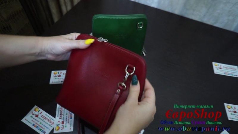Ramona Итальянская кожаная сумочка клатч Рамона Арт TR923