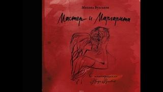 ......Мастер и Маргарита(РОК*20'авторское видео'09*ОПЕРА)Александр Градский......