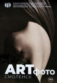 С 16 сентября начинает работать выставка смоленских фотографов «ARTфото», подготовленная при поддержке рязанской организации