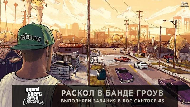 GTA: San Andreas - Ностальгия | Раскол в банде Гроув 3