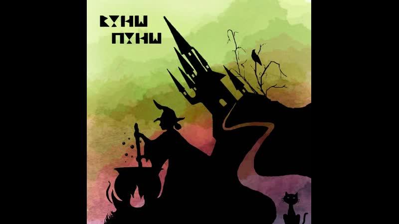 Вуншпунш cover