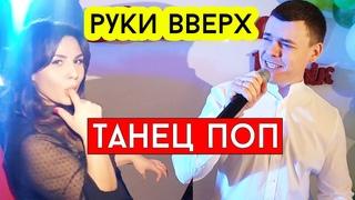 Руки Вверх — #ТанецПОП (cover Виталий Лобач)