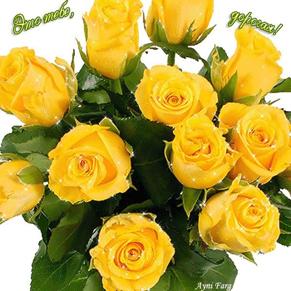 букет желтых роз фото анимационные штат номер