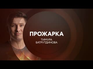 Анонс. Прожарка Тимура Батрутдинова 15 июля в 23:00 на ТНТ4!