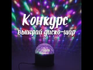Итоги конкурса: диско-шар за репост