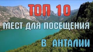 ТОП 10  ЛУЧШИХ МЕСТ ДЛЯ ПОСЕЩЕНИЯ В АНТАЛИИ.
