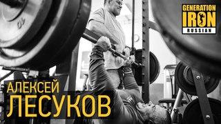 Алексей Лесуков о камбэке, развале IFBB и роли тренера в бодибилдинге | Интервью