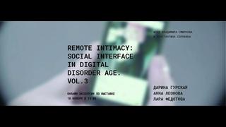 "Онлайн экскурсия по выставке ""REMOTE INTIMACY: SOCIAL INTERFACE IN DIGITAL DISORDER AGE. VOL. 3"""