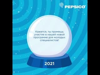 Карьерные предсказания на 2021 год от PepsiCo