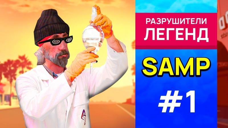 РАЗРУШИТЕЛИ ЛЕГЕНД В SAMP 1 ТАКСИСТЫ КИДАЛЫ