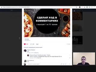 Отзыв от Олега. Продвижение пиццерии