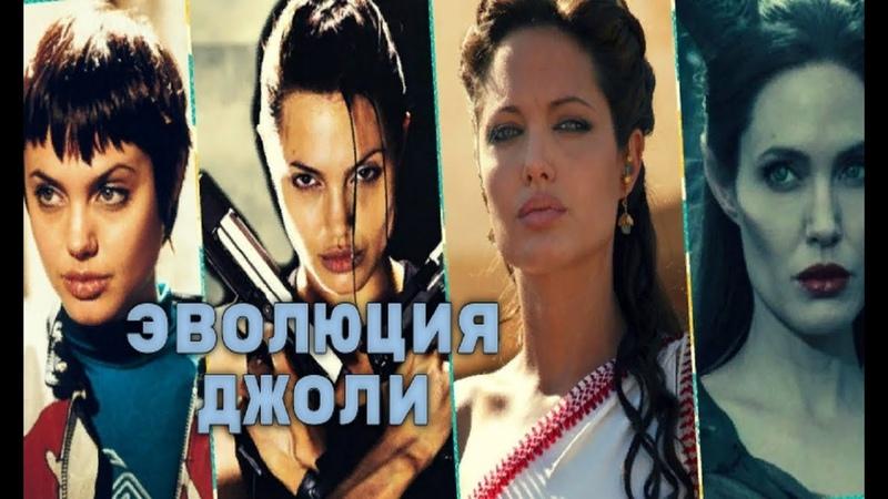 ЭВОЛЮЦИЯ ДЖОЛИ 2020 Все фильмы с актрисой Анджелиной Джоли