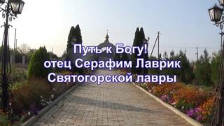 Путь к Богу!  отец  Серафим  Лаврик  Святогорской  лавры