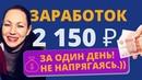 Binx Заработок 2150 Рублей в ДЕНЬ ★ СХЕМА ЗАРАБОТКА Как заработать деньги в интернете
