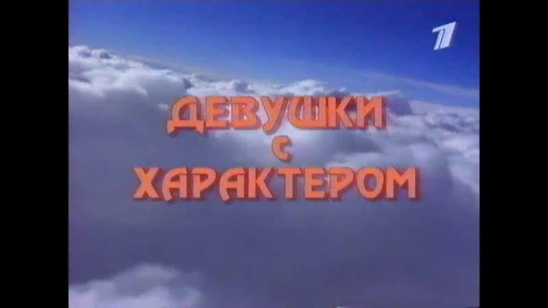 Анонс Девушки с Характером ОРТ 17 06 2001