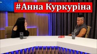"""Анна Куркуріна в ефірі студії """"Мой город"""""""