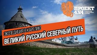 Великий русский северный путь. Экспедиция в Карелию
