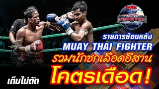 [Highlight] Muay Thai Fighter September 1st, 2020