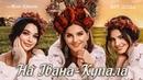 Гурт Made in Ukraine - На Івана-Купала🌿 ПРЕМЄРА 2021🌿