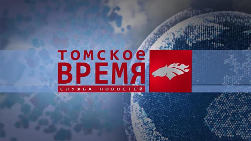 Выпуск новостей Томское время о Всероссийских соревнованиях в г.Томске