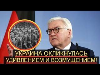 Северный поток -2 Мы должны России Северный поток из за зверств нацистов - заявил президент Германии