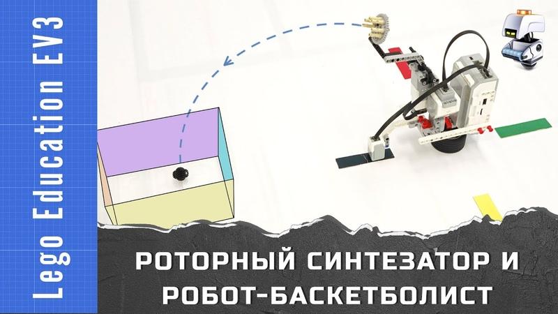 Роторный синтезатор и роторный робот баскетболист Lego EV3