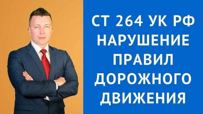 Статья 264 УК РФ Нарушение правил дорожного движения Адвокат по уголовным делам Адвокат по ДТП