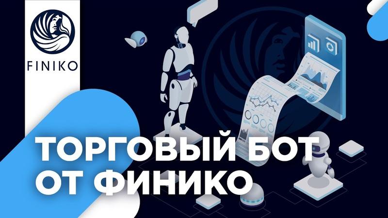 Станислав Королев о боте Финико Finiko Распродал 150 000₽ в два раза быстрее с помощью бота
