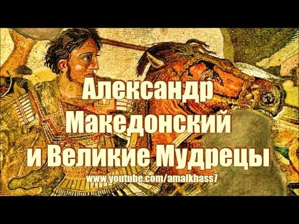 АЛЕКСАНДР МАКЕДОНСКИЙ И ВЕЛИКИЕ МУДРЕЦЫ