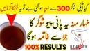 How To Control Diabetes Sugar Ka Desi Ilaj In Urdu Hindi Diabetes Treatment In Urdu
